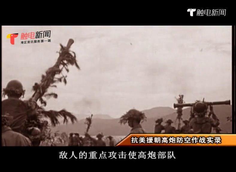 鏖战远东空军:增调兵力保卫平壤 高炮各团巧用游击战