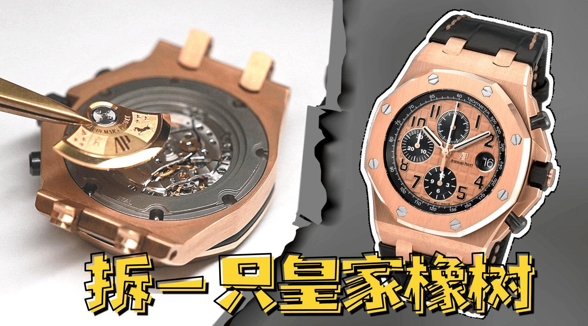 本期的腕表ICU将全拆解一只皇家橡树离岸型大金腕表……