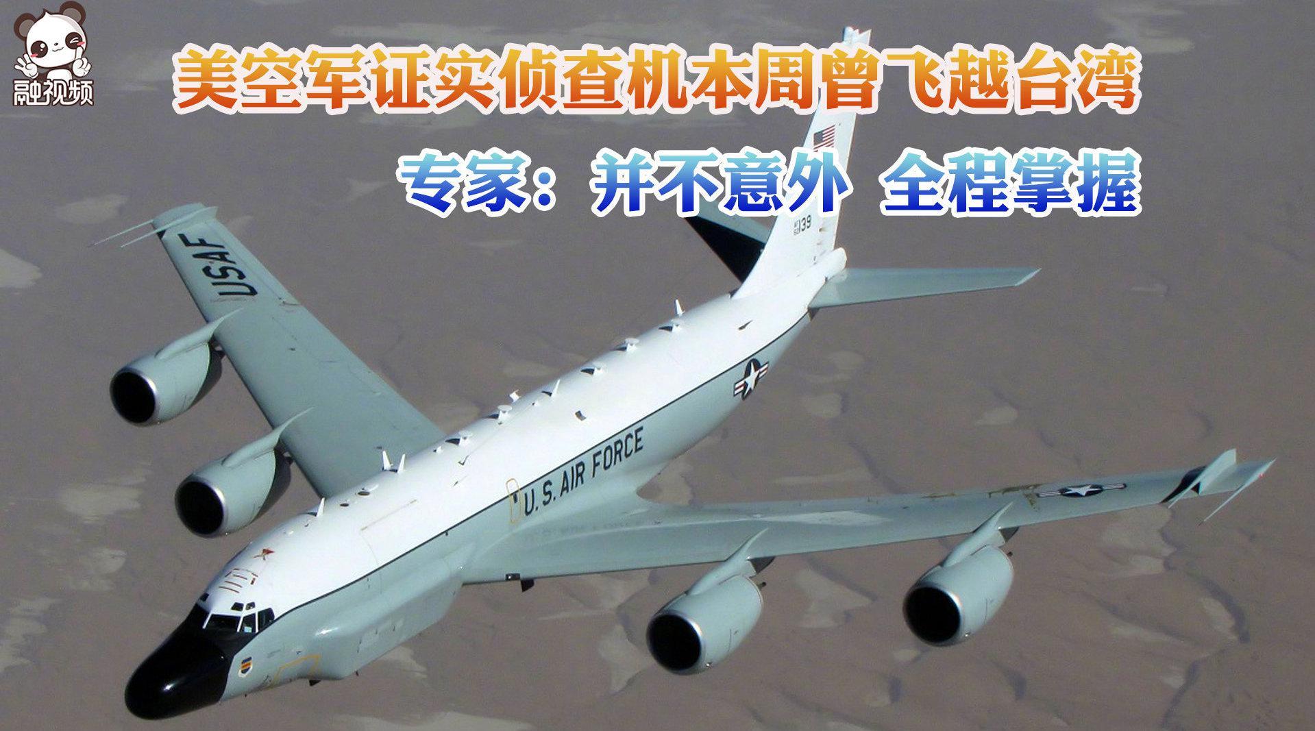 美空军证实侦查机本周曾飞越台湾 专家:并不意外 全程掌握