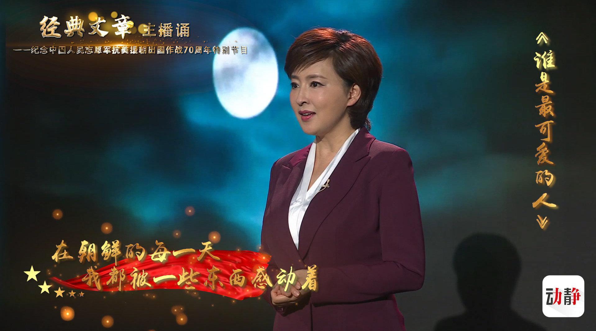 贵州广播电视台首席主播深情诵读《谁是最可爱的人》……