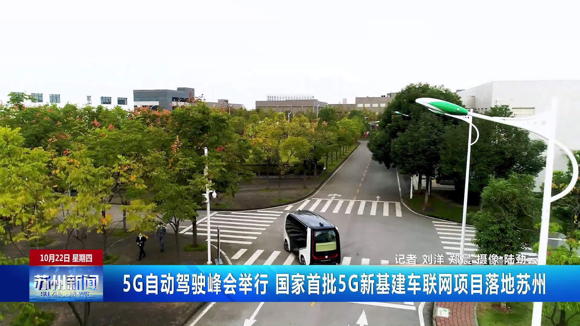 5G自动驾驶峰会举行 国家首批5G新基建车联网项目落地苏州