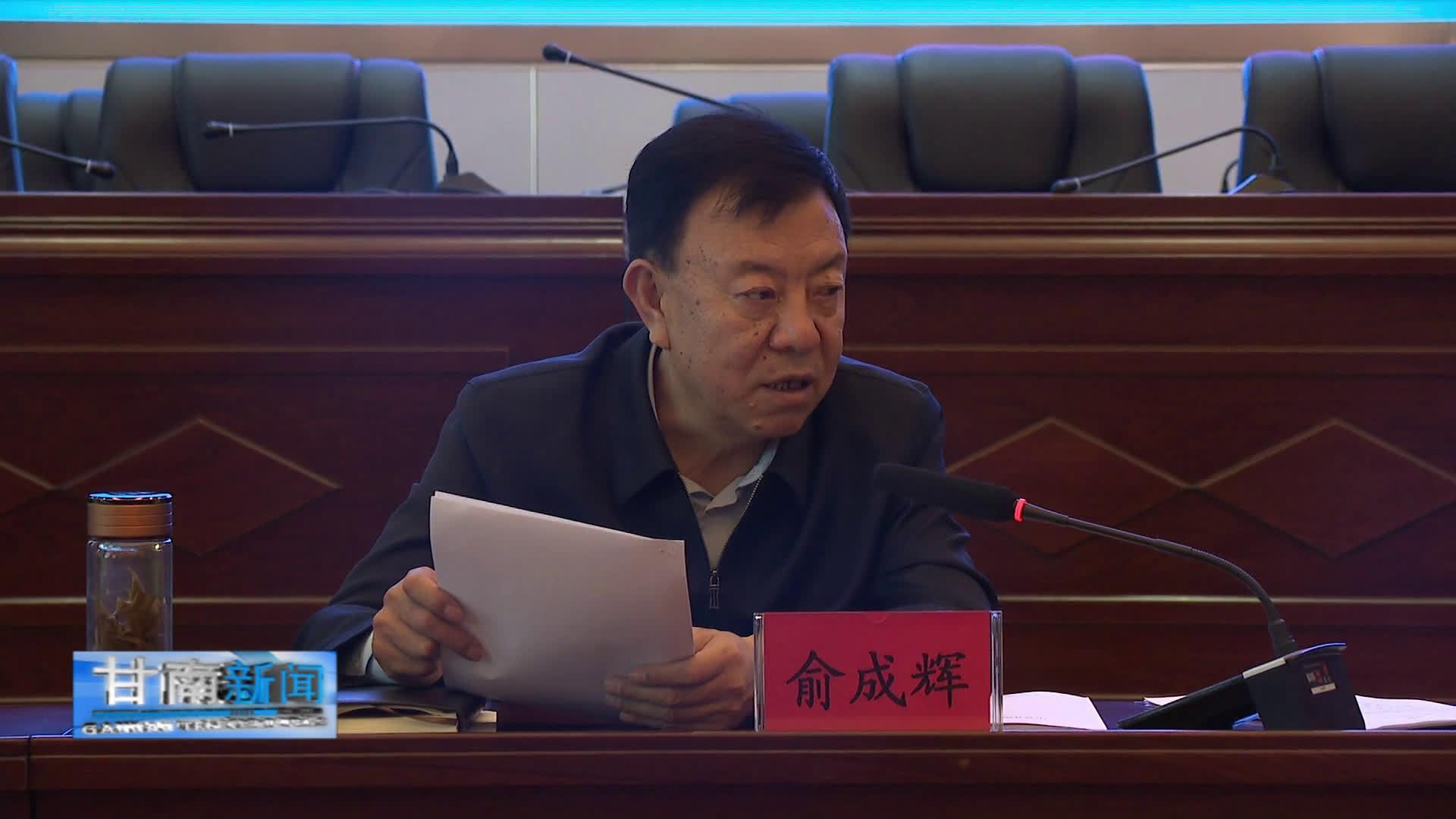 州委理论学习中心组召开学习会 俞成辉作重要讲话