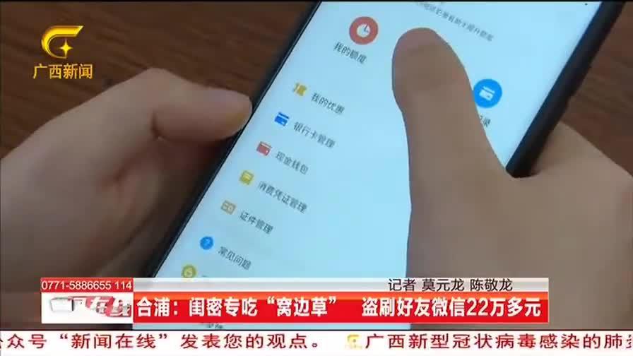 """合浦:闺密专吃""""窝边草""""盗刷好友微信22万多元"""