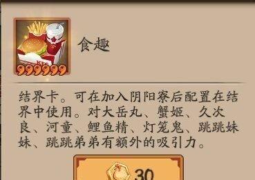 阴阳师:火星知识救援,阴阳寮宴会石距可单刷过荒川九层!