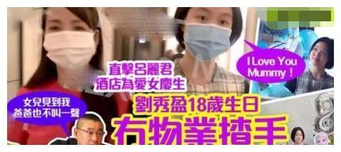 刘秀盈18岁生日不提父亲,曝不能分享家庭基金,甘比成最大赢家