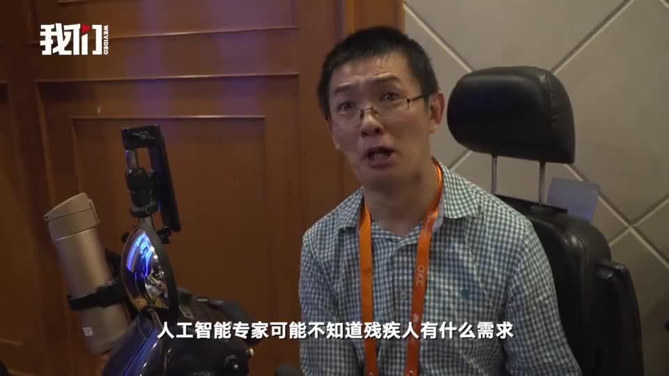 """""""中国版霍金""""王甦菁:希望能做人工智能与残疾人之间的桥梁"""
