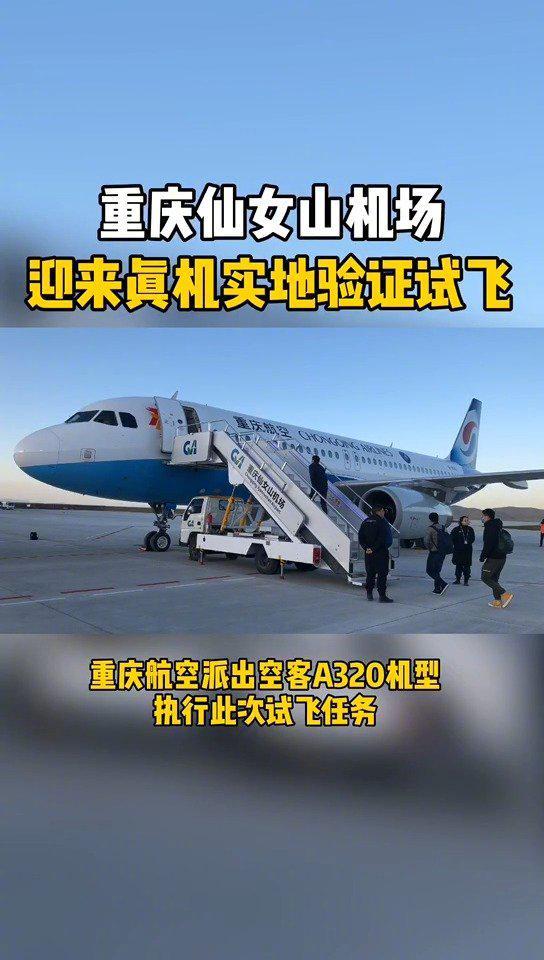 重庆仙女山机场今天迎真机试飞