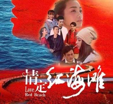 看尽世间浪漫 《情定红海滩》今日上映