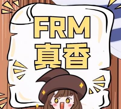 过来人今天就来讲讲,FRM考试是否需要报班呢?