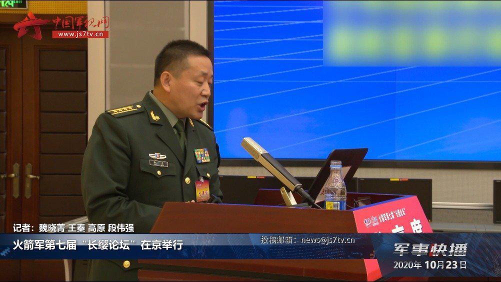 火箭军第七届长缨论坛在京举行
