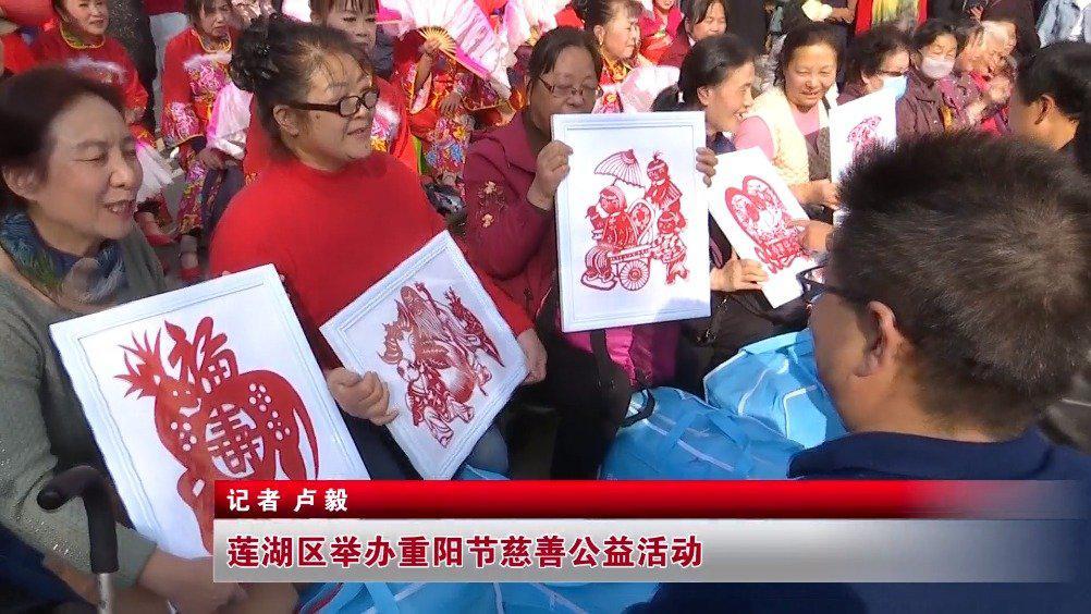 莲湖区举办重阳节慈善公益活动
