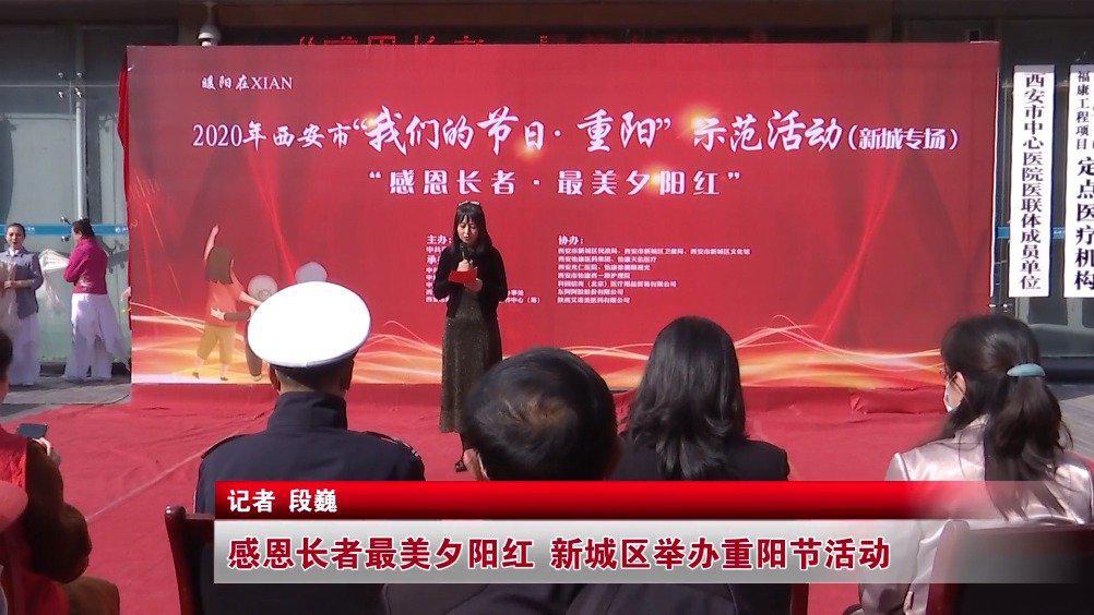 感恩长者最美夕阳红 新城区举办重阳节活动
