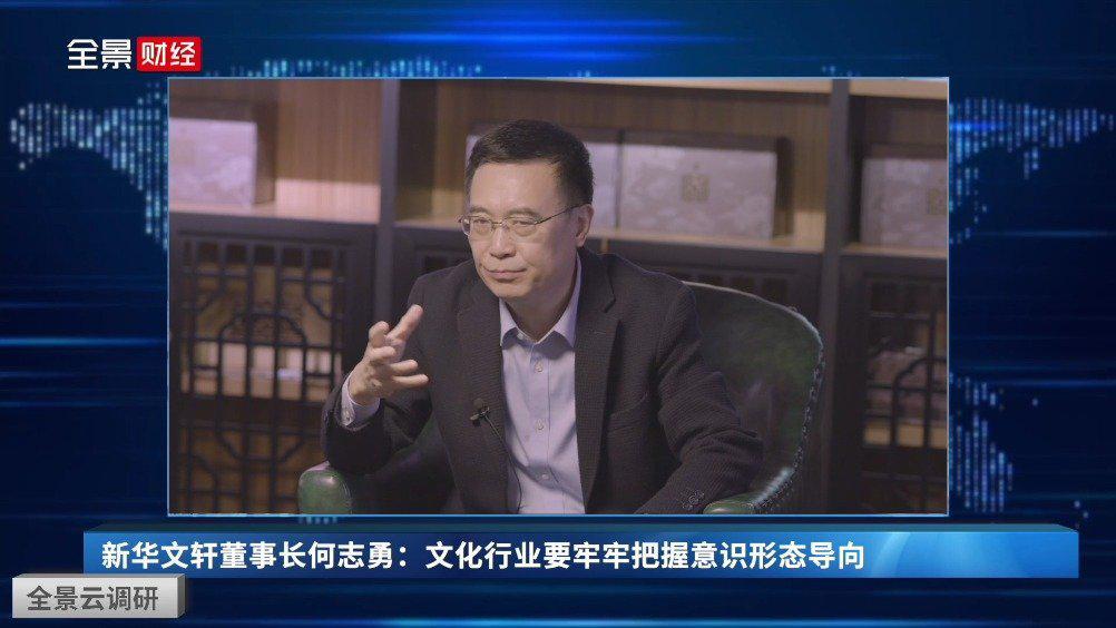 新华文轩董事长何志勇:文化行业要牢牢把握意识形态导向