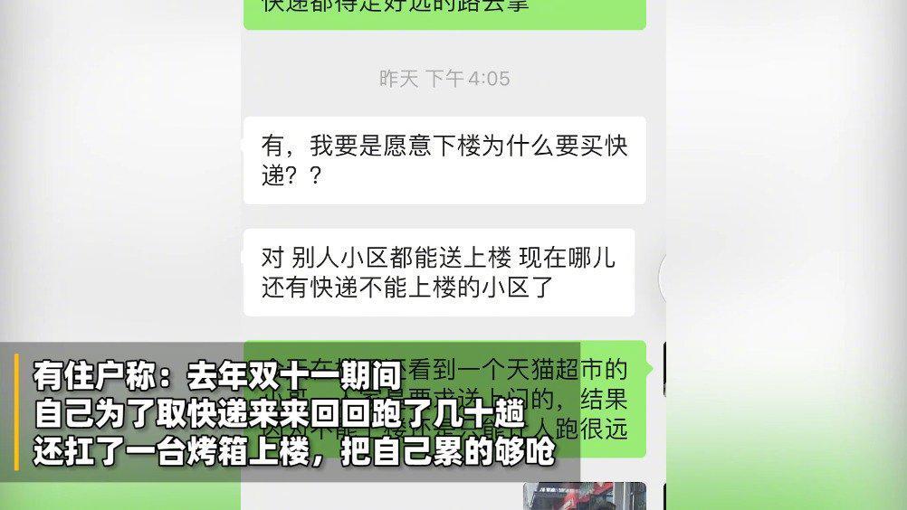 住户送物业锦旗求快递上门,取快递要跑2公里?