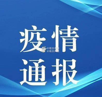 2020年10月23日山西省新型冠状病毒肺炎疫情情况