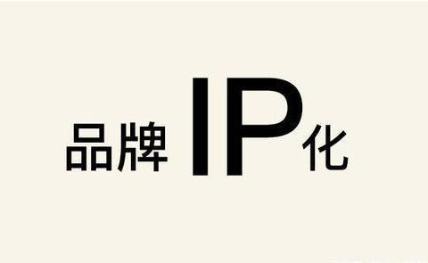 自媒体:如何打造个人ip,获得自己的流量池?