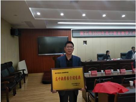 阳新县实验高级中学荣获黄石市高中教学质量优秀奖