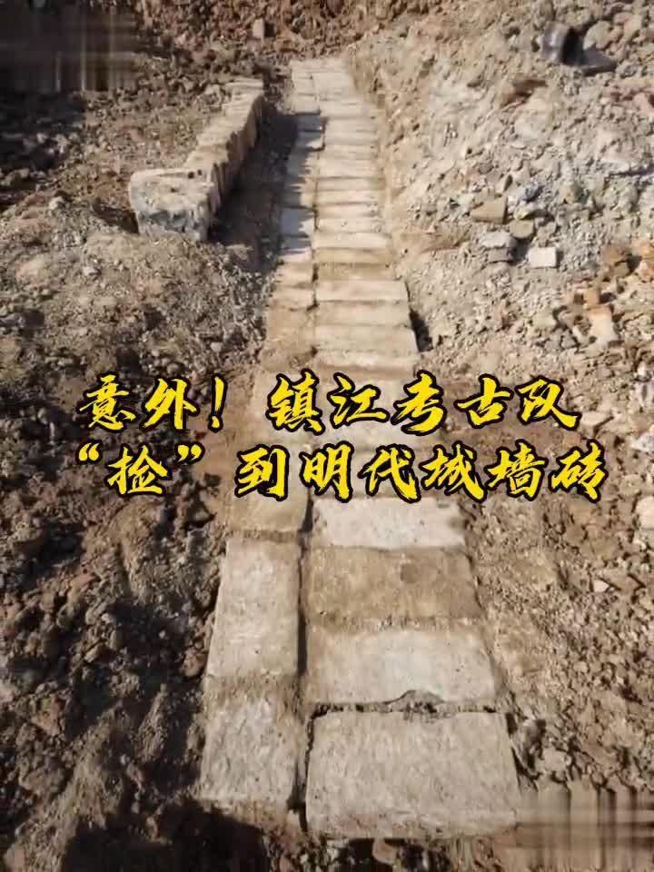 """意外!镇江考古队""""捡""""到明代城墙砖"""
