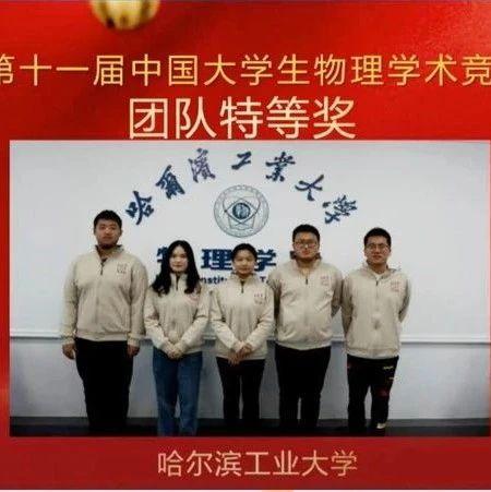 哈工大在中国大学生物理学术竞赛中夺冠