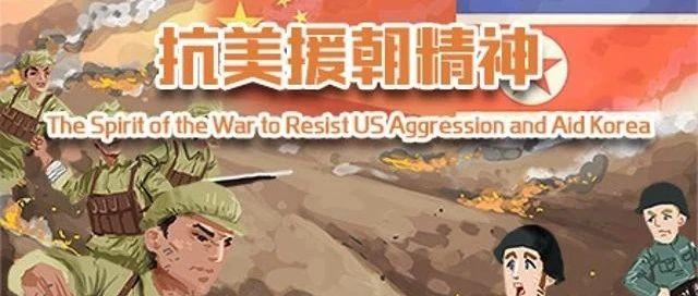 中国精神丨弘扬抗美援朝精神捍卫和平正义凝聚复兴磅礴力量