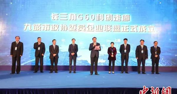 长三角G60科创走廊九城市政协委员企业联盟在上海成立
