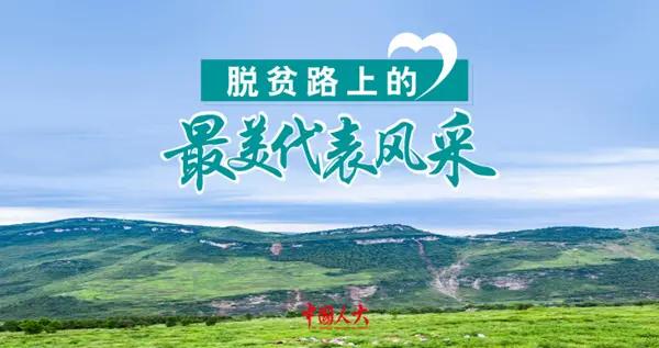 """刘锦秀:愿做大别山区精准扶贫""""领头羊"""""""