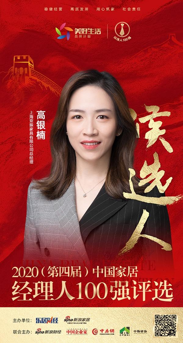 快讯:上海亚振家具有限公司总经理高银楠获提名参选2020中国家居经理人100强