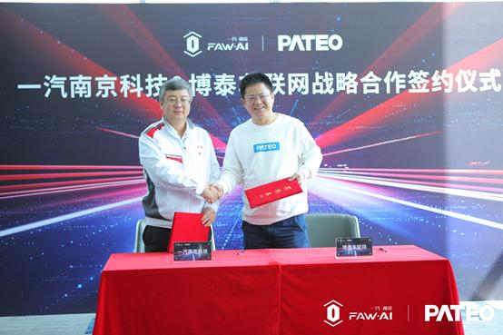博泰车联网与一汽南京达成战略合作