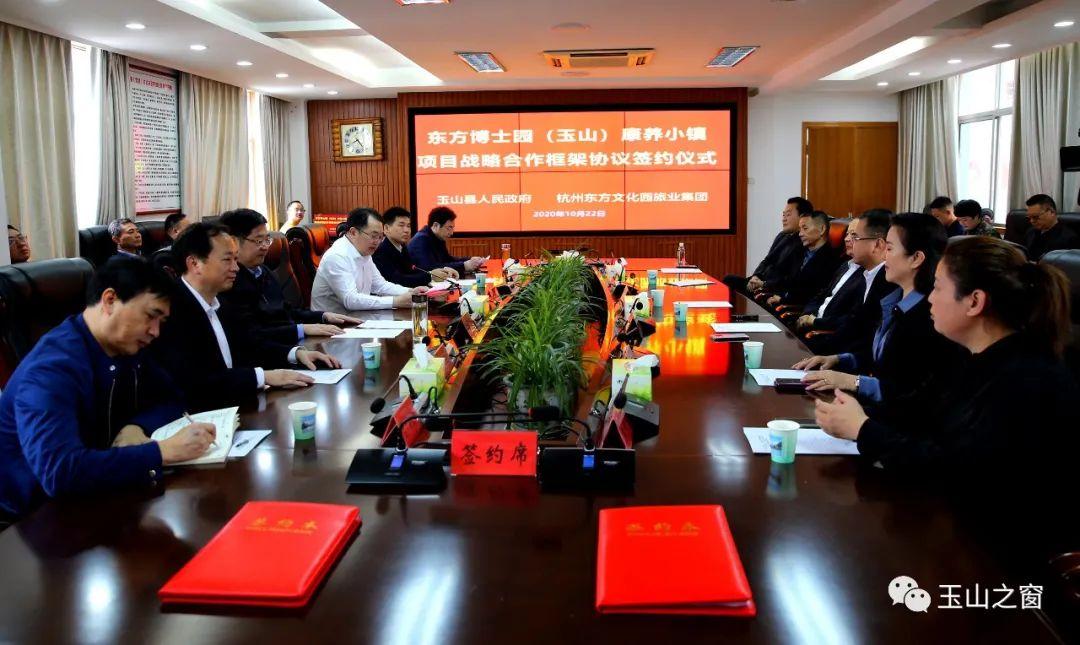 总投资20亿元,东方博士园(玉山)康养小镇项目战略合作框架协议签订