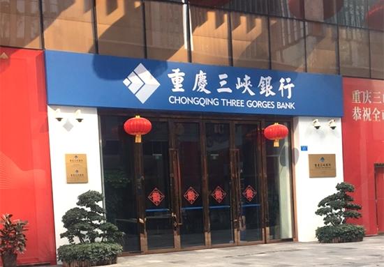 重庆三峡银行三季报:实现净利润10.67亿元