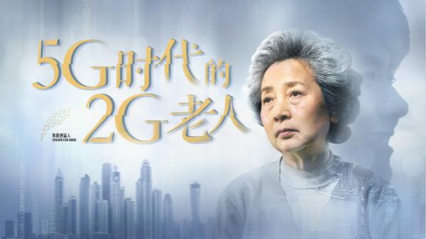 """智能互联时代如何敬老?""""助2G老人融入5G时代""""计划帮助万名70岁以上空巢老人"""