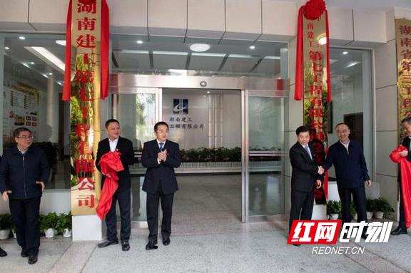 湖南建工新公司落户怀化市鹤城区 注册资金5亿元