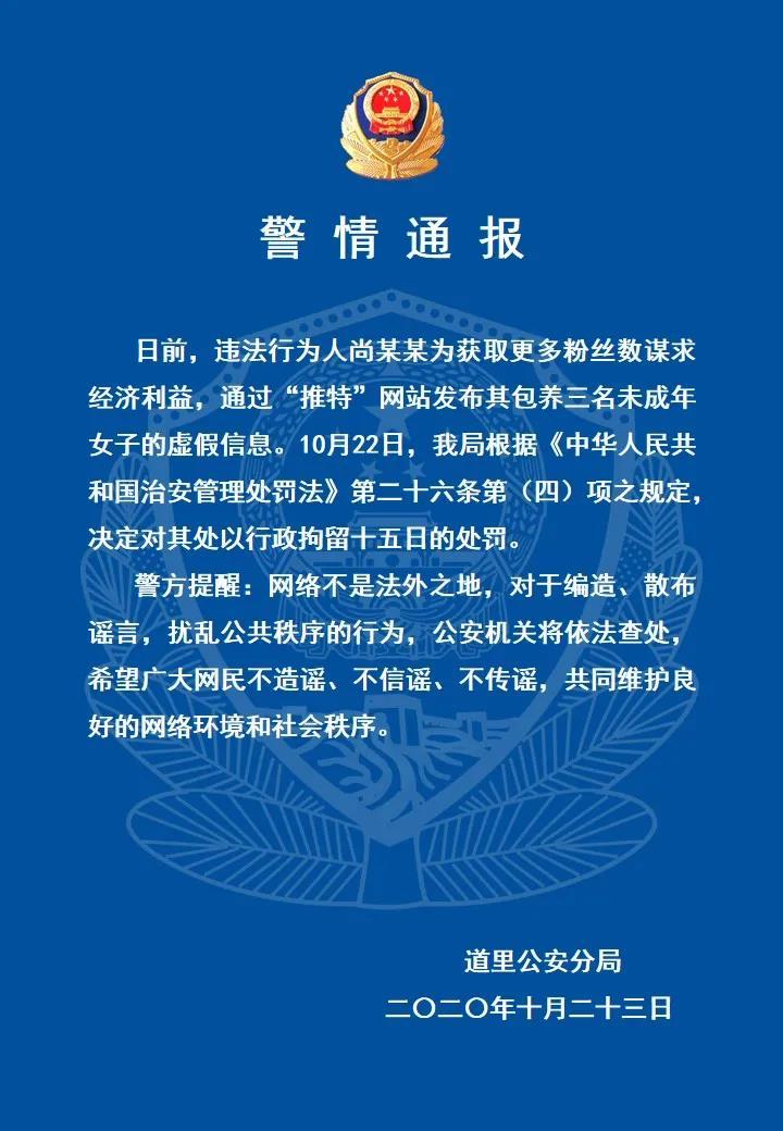 推特发布包养未成年女子虚假信息 哈尔滨一男子被行拘图片