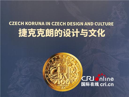 """""""捷克克朗设计与文化展""""在北京展出"""