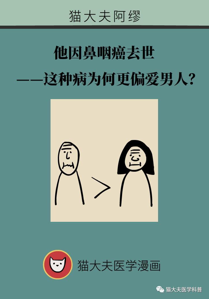 他因鼻咽癌去世——这种病为何更偏爱中国男人?