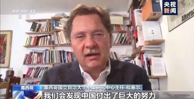 """国际视野下的""""十三五""""规划 墨西哥学者点赞中国发展成就"""