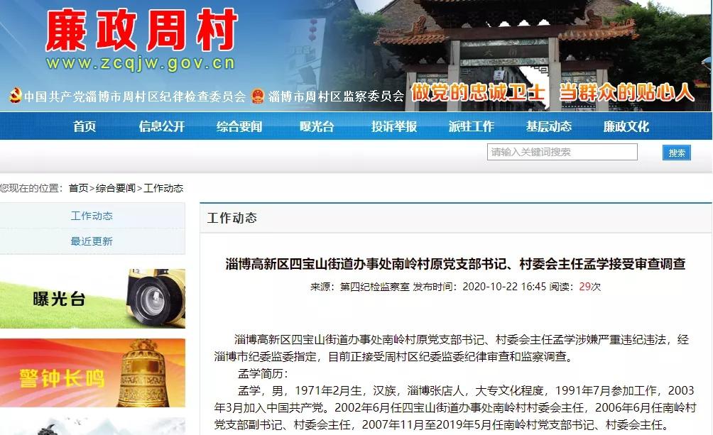 涉嫌严重违纪违法!淄博一原村委会主任接受审查调查