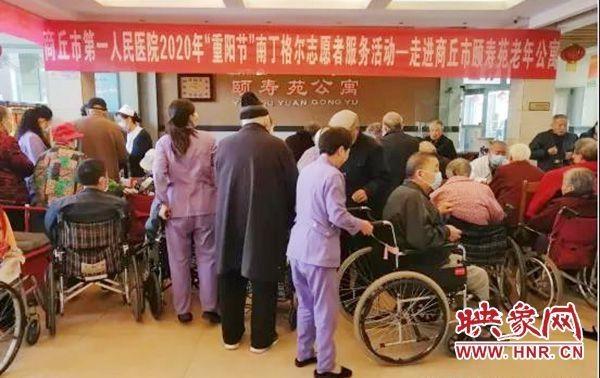 """商丘市第一人民医院开展""""重阳节"""" 南丁格尔志愿者义诊服务活动"""
