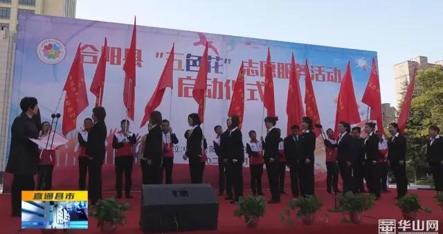 """《直通县市》合阳县启动""""五色花""""志愿服务活动"""