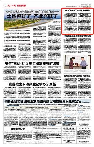 """浙江日报丨舟山""""云账簿""""加快数字化转型"""