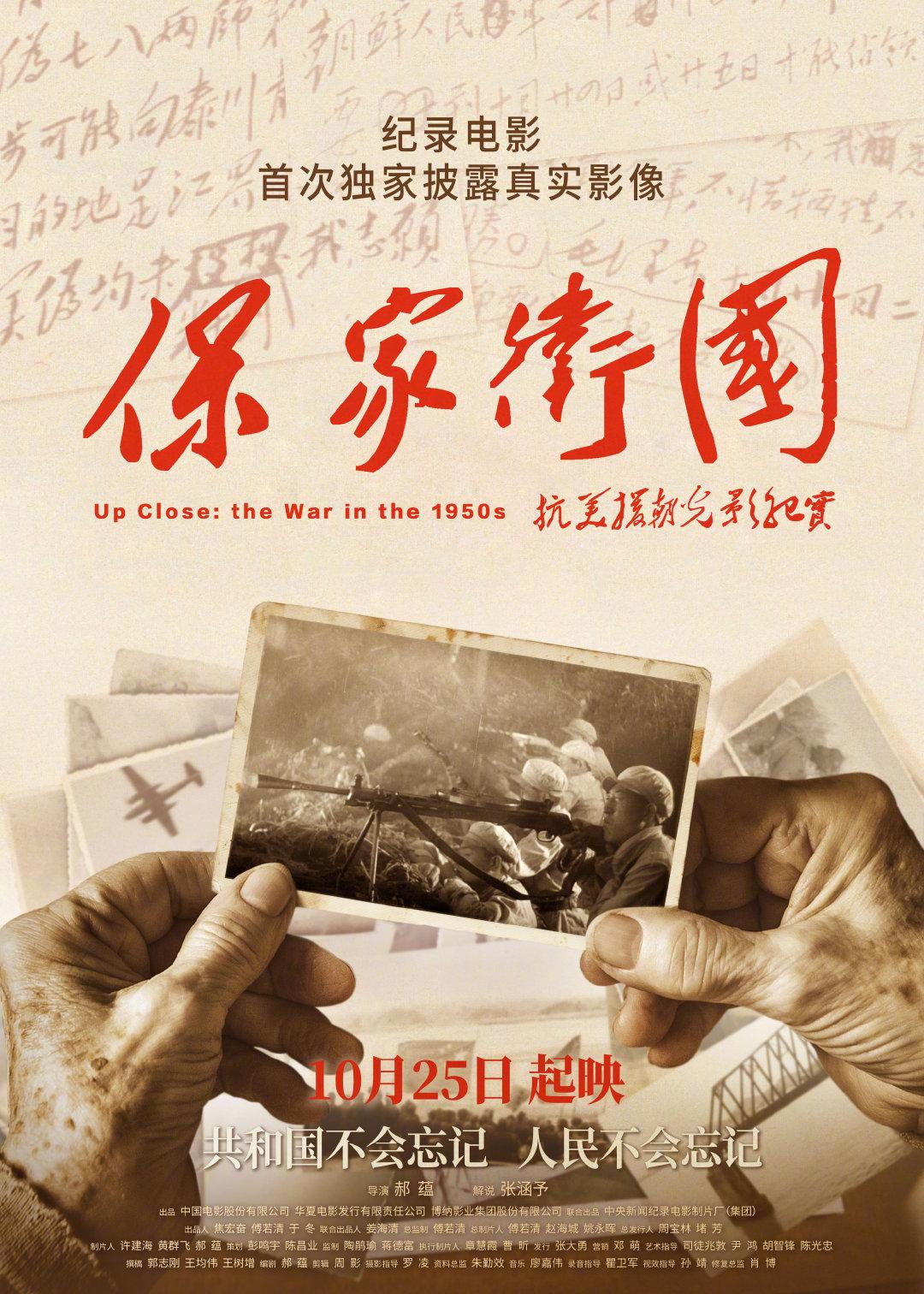 《保家卫国——抗美援朝光影纪实》定档10月25日,张涵予解说图片