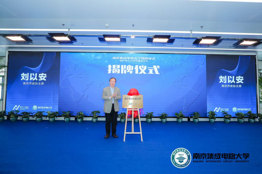 一所新型大学官宣成立!中国首个,落地江苏