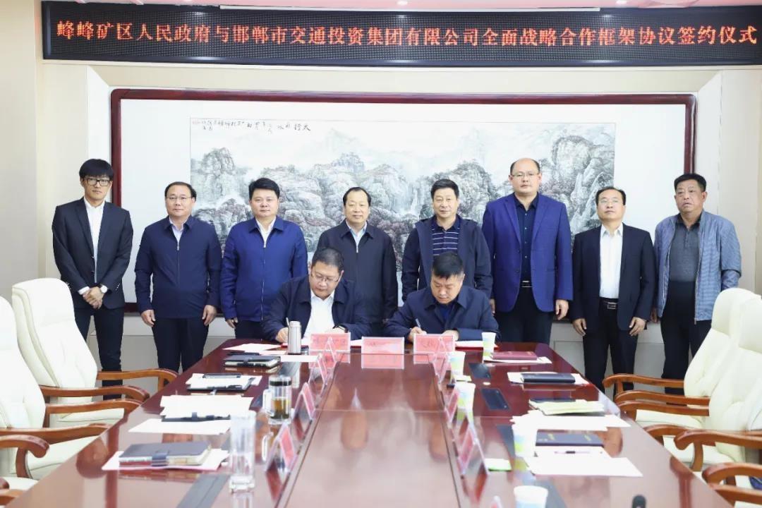峰峰矿区与邯郸市交投集团举行战略合作签约仪式