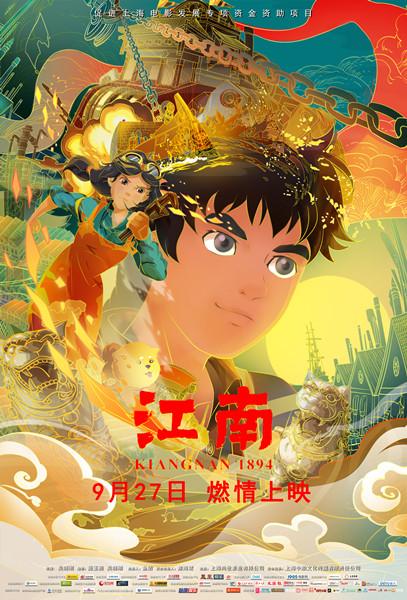 上海出品动画电影《江南》今天启动海外上映!周末登陆英国商业院线