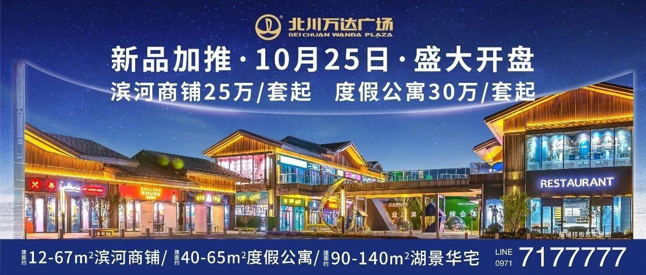 西宁北川万达广场10月25日盛大开盘 | 滨河商铺25万/套起,度假公寓30万/套起!