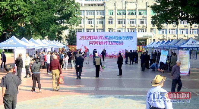 【风展红旗 如画三明】2020年尤溪县与永安市劳务协作招聘会举行