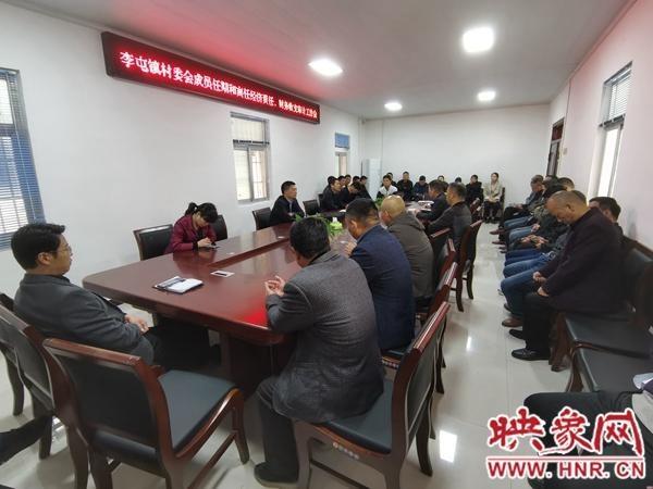 平舆县李屯镇召开村委会成员任期和离任经济责任财务收支审计工作会