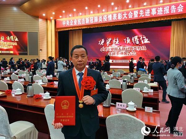 中央企业抗击新冠肺炎疫情表彰大会在京举行 武汉华润燃气获殊荣