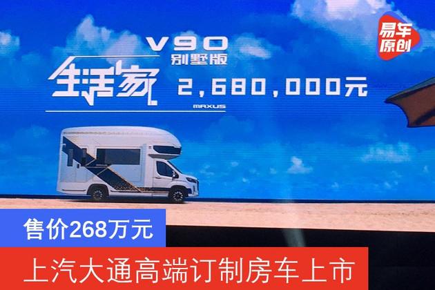 上汽大通高端订制房车上市 售价268万元