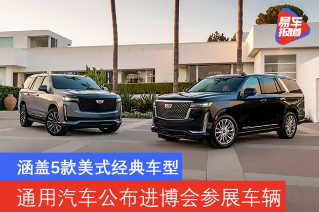 涵盖5款美式经典车型 通用汽车公布进博会参展车辆